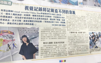 Interviewed by Hong Kong 星島日報 Sing Tao Newspaper